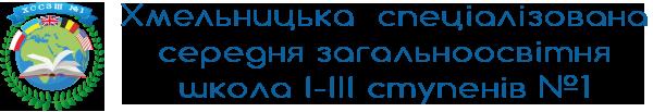 Хмельницька  спеціалізована  середня загальноосвітня  школа I-III ступенів  №1