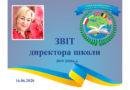 Звіт керівника закладу освіти