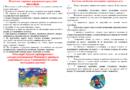 Пам'ятка з правил дорожнього руху для школярів