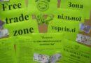 Проєкт – Free trade zone  Зона вільної торгівлі