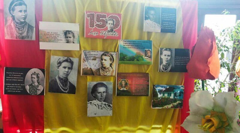 Лесі Українці – 150